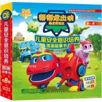 帮帮龙出动恐龙探险队 儿童安全意识培养图画故事书 乐淘动漫 金版数媒 【正版图书】