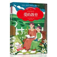 爱不释手的成长必读经典 爱的教育 彩图注音版小学生1-3年级无障碍阅读 世界中外经典文学