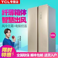 TCL 509升 风冷无霜 电脑温控 对开门冰箱 智慧出风 纤薄(流光金)BCD-509WEFA1