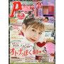 现货 进口日文 时尚杂志 Popteen ポップティ�`ン 2020年01月号 含附录 眼影盘唇彩SET