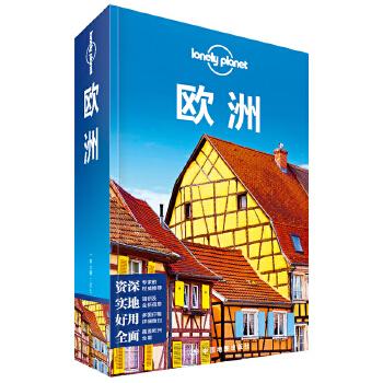 LP欧洲-孤独星球Lonely Planet国际指南系列:欧洲美丽的风景、传奇的历史、多元的艺术,终将汇聚成难忘的记忆,欧洲旅游圣经。