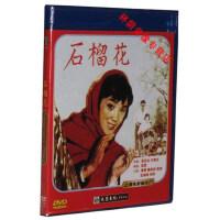 石榴花 1DVD 龚雪 戴兆安 高淬 史淑桂 刘非(1982年)