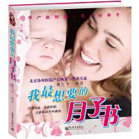 我想要的月子书 第二版 产妇月子护理与新生儿保健图书籍 剖宫产分娩月子营养食谱月嫂读物 教新妈妈科学坐好月子妇产科学