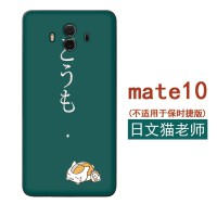 荣耀7x手机壳6x华为p20软硅胶套mate10pro夏目友人帐猫咪老师动漫