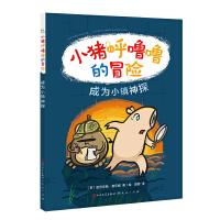 小猪呼噜噜的冒险:成为小镇神探
