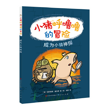 小猪呼噜噜的冒险:成为小镇神探 满活力、幽默与冒险元素的桥梁书,温馨美好的亲子共读时光,四色全彩图文书,4-8岁适读