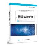 大数据实验手册―高级大数据人才培养丛书