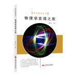 科学探索丛书――物理学发现之旅(全彩图解版)