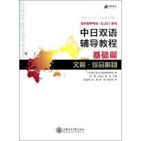 中日双语辅导教程(基础篇文科综合科目)/日本留学考试EJU系