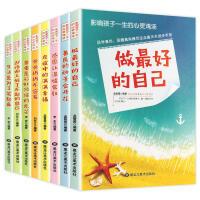 影响孩子一生的心灵鸡汤小学生课外阅读经典做最好的自己全8册三年级四年级必读课外书五六年级儿童读物7-8-9-10-12