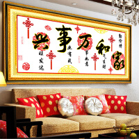 印花十字绣家和万事兴线绣新款客厅贴钻石画简约现代卧室款系列