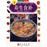 【二手书8成新】中华美食系列养生食补 Health Tonics 黄怀玲,林淑莲 外文出版社