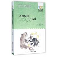 老蜘蛛的一百张床/百年百部中国儿童文学经典书系