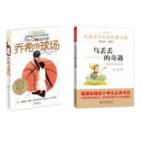 长青藤国际大奖小说书系:乔希的球场 +乌丢丢的奇遇 曹文轩推荐儿童文学经典书系