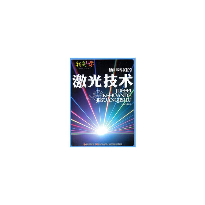 H/我爱科学·物理大世界—绝非科幻的激光技术(四色) 韩微微 9787538675504