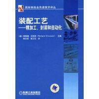 装配工艺――精加工、封装和自动化(国际机械工程先进技术译丛)