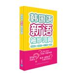 韩国语新语袖珍词典