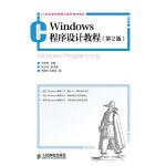 Windows程序设计教程(第2版)