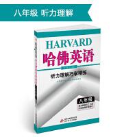 (2018)哈佛英语 听力理解巧学精练 八年级