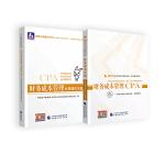 注册会计师教材+配套辅导2019 cpa2019年注册会计师全国统一考试辅导教材+全真模拟试题:财务成本管理CPA 套