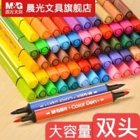 晨光水彩笔48色双头儿童彩笔绘画画勾线笔24色可水洗安全美术套装