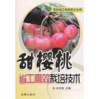 【二手书8成新】甜樱桃省高效栽培技术 孙玉刚 金盾出版社