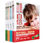 世界妈妈TOP教养智慧系列全套4册 好妈妈家庭教育书籍畅销书 日本德国美国妈妈这