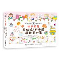 人民邮电:桃子部落黑板报/手抄报萌新资料集