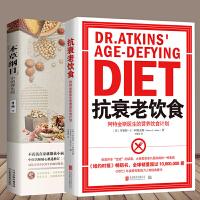 正版2册 本草纲目中的养生经+抗衰老饮食:阿特金斯医生的营养饮食计划 一部家庭生活的实用养生手册 中医养生健康饮食