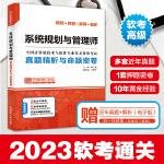 系统规划与管理师真题精析与命题密卷(全国计算机技术与软件专业技术资格考试)
