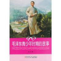 小学生文库--毛泽东青少年时期的故事 肖三 9787531500148 辽宁少年儿童出版社