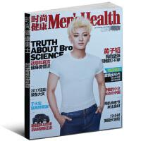 时尚健康男士杂志2017年5月 封面黄子韬 男士期刊时尚男性运动指导书籍营养健康的生活方式