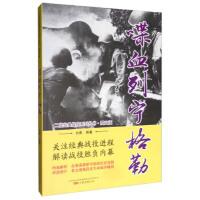 二战经典战役系列丛书:喋血列宁格勒(图文版) 白隼 9787547049518