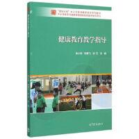 健康教育教学指导 余小鸣 陈雁飞 张芯 9787040436983 高等教育出版社教材系列