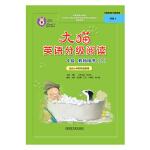 大猫英语分级阅读4级教师用书(2)(适用于小学四年级下学期)(对应四级2套装)