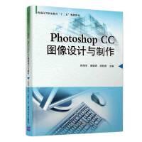 PhotoshopCC图像设计与制作