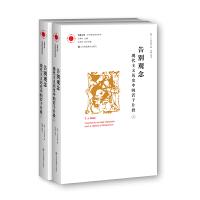 凤凰文库艺术理论研究系列-告别观念:现代主义历史中的若干片段(全2册)