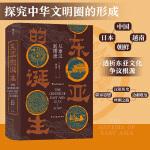 汗青堂丛书085・东亚的诞生:从秦汉到隋唐