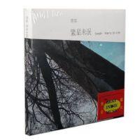 原装正版音乐 曹秦:繁星未泯(CD) 经典摇滚专辑 繁星 那年夏天