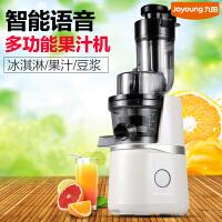 【九阳专卖】JYZ-V18 立式原汁机 全自动多功能 大口径 原汁机 榨水果汁机 榨汁杯