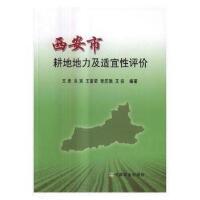 【二手书8成新】西安市耕地地力及适宜性评价 中国农业出版社