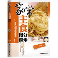 【二手书8成新】家常主食分步图解 吕文颖 中国轻工业出版社