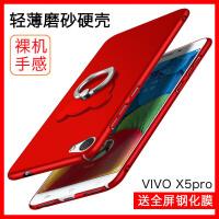 【支持礼品卡】vivox5pro手机壳步步高X5prod手机保护套全包V磨砂硬防摔男女新款