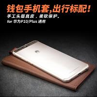 华为P10真皮手机套 p10 plus手机壳商务简约p10保护皮套 华为P10/P10 plus钱包款棕色
