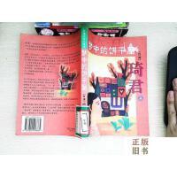 【二手旧书9成新】梦中的饼干屋(台湾名家名著选)