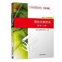 路由交换技术 第1卷(上册)(H3C网络学院系列教程)