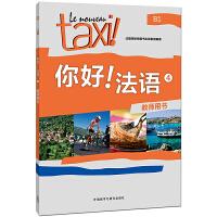 【速发】你好!法语4(教师用书) 原版引进法盟教材LE NOUVEAU TAXI!专为中国学习者改编!