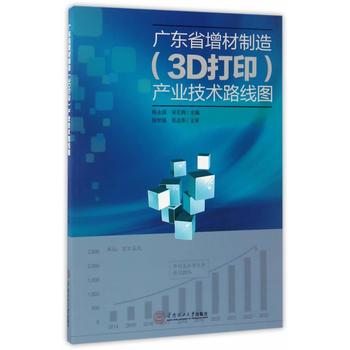 广东省增材制造(3d打印)产业技术路线图 杨永强,宋长辉 9787562352242