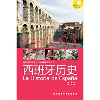 西班牙历史(西班牙语国家国情多媒体系列教程)(配CD-ROM)