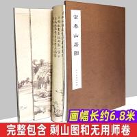 富春山居图(精)/宋元明山水名画选